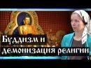 Буддизм и демонизация религии (Лекция 2.4, Семенов И.Н.)