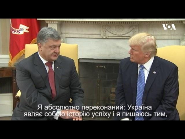 Дональд Трамп зустрів Петра Порошенка в Овальному кабінеті (Повна прес-конферен...