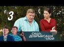 Саша добрый, Саша злой. 3 серия 2016. Детектив @ Русские сериалы