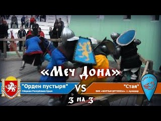 "Турнир Меч Дона ""Орден пустыря"" vs ""Стая"" (3на3)"