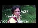 Обзор палатки MSR Freelite 2 плюсы и минусы эксплуатации Мнение после похода