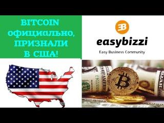 Bitcoin официально признали в США ! EasyBizzi easybizzi биткоин майнинг криптовалюта