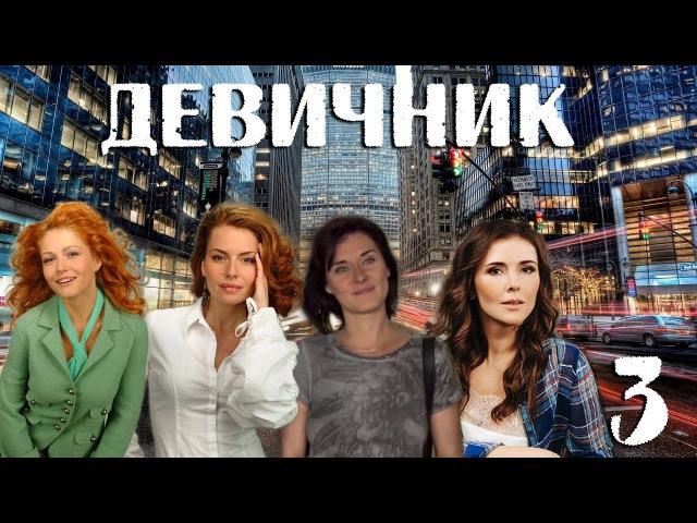 Девичник 3 серия 2010