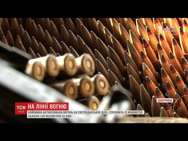 13 ЛИСТОПАДА 2017 р. Бойовики значно активізували вогонь на Світлодарській дузі