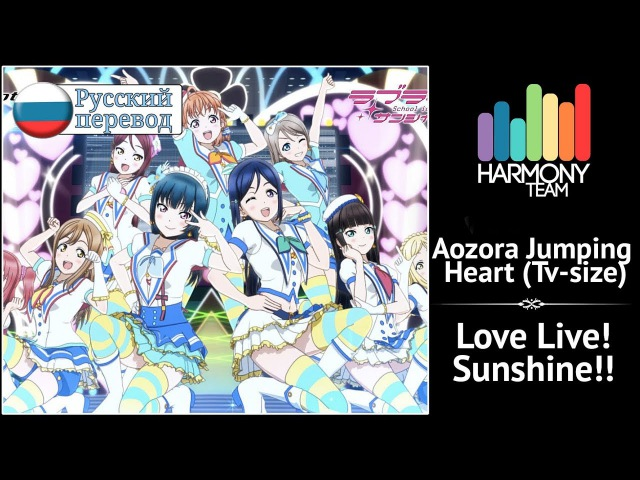 [Love Live! Sunshine!! RUS cover] Aozora Jumping Heart (TV-size) [Harmony Team]