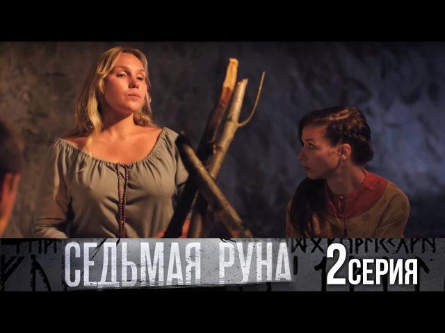 Седьмая руна Серия 2 2014 Сериал HD 1080p