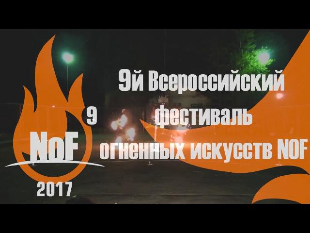 NoF 2017 Парный 1
