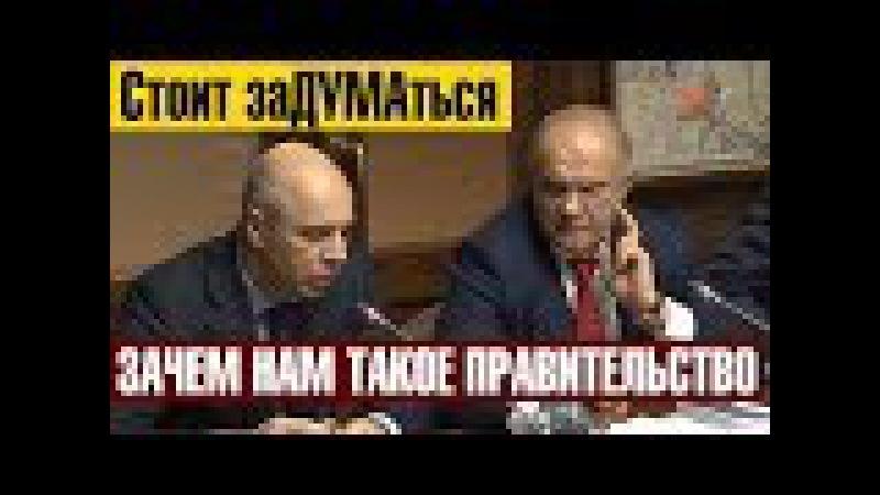 ⚫ МЕДИЦИНА В РОССИИ ДОЛЖНА БЫТЬ ПЛАТНОЙ Силуанов правительство Рашкин Зюга