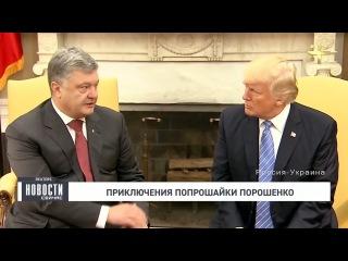 Сурковская пропаганда: Как Украина заплатила  за 5мин. 46сек. + фото с Трампом.