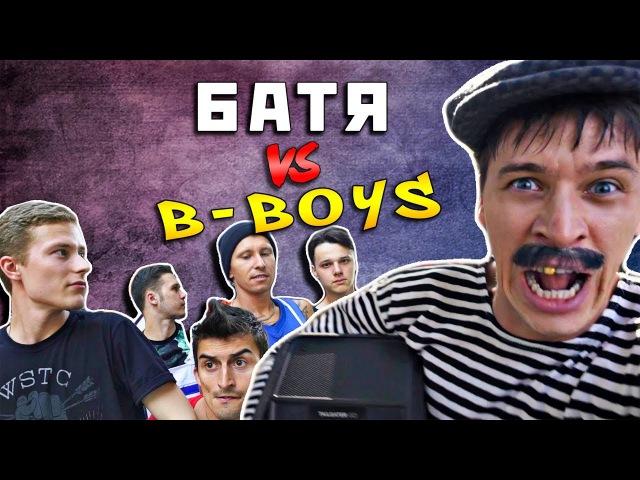 БАТЯ vs B BOYS Рэп на голове