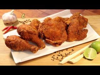 ไก่ทอดรสแซ่บ [Tangy Lime & Lemongrass Fried Chicken]