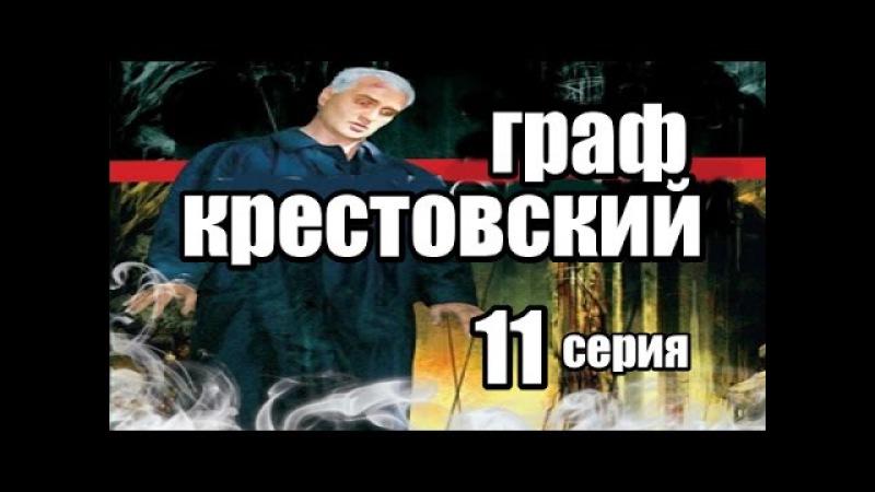 Граф Крестовский 11 серия из 11 криминал боевик детектив