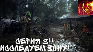 СЕРИЯ 3!! ИССЛЕДУЕМ ЗОНУ! СТРИМ CHERNOBYLITE!!!
