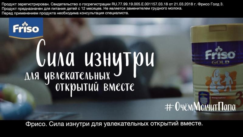 Friso ОЧемМолчитПапа