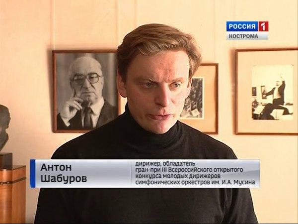 Слушатели Костромской филармонии увидят лучших молодых дирижёров страны