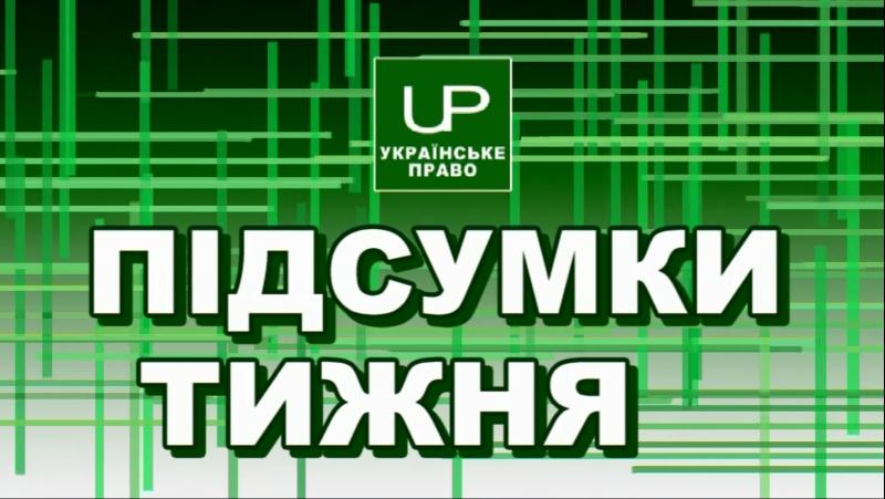 Підсумки тижня Українське право Випуск від 2017 01 29 змін до Закону Про публічні закупівлі 📺