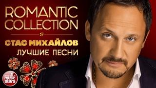 СТАС МИХАЙЛОВ  ROMANTIC COLLECTION