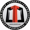 Строительно-производственный центр «СеверТС»