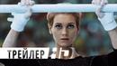 Чемпионы Быстрее Выше Сильнее Официальный трейлер HD