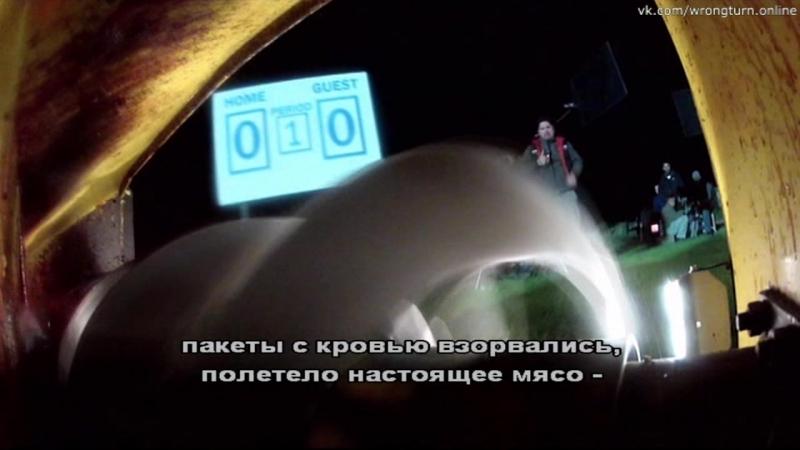 Поворот не туда 5 Кровное родство Съёмки фильма 4 RUSSAB