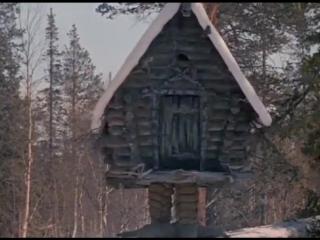 Иван и Баба-Яга (Фрагмент фильм-сказки Морозко)
