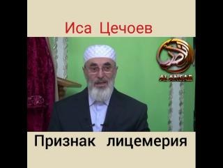 Иса Цечоев - Признак лицемерия