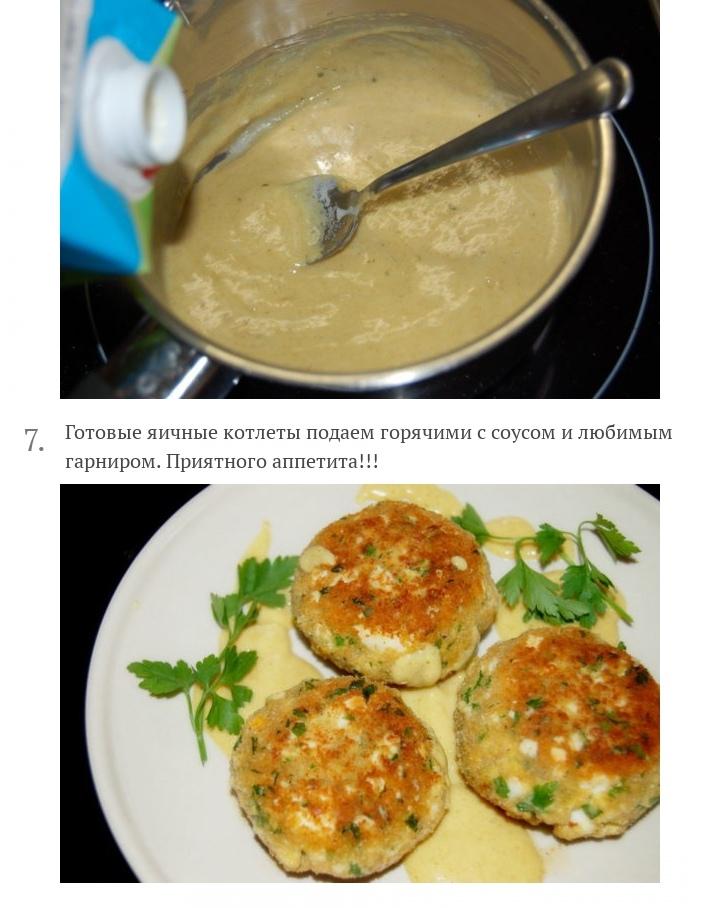 Котлеты из вареных яиц с горчичным соусом, изображение №4