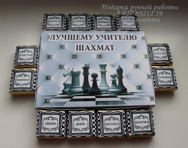 поздравления с днем учителя шахматы открытка граждане