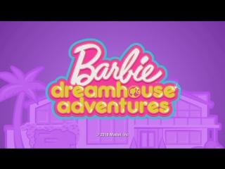Barbie DREAM HOUSE ADVENTURE | Барби ПРИКЛЮЧЕНИЯ В ДОМЕ МЕЧТЫ | 4 EPISODE | 4 СЕРИЯ