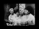1962-квартет-«улыбка»-девчата-хорошие-девчата-1962-nklip-scscscrp