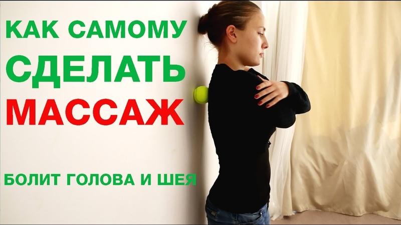 Как самому сделать массаж? Болит шея и голова. rfr cfvjve cltkfnm vfccf;? ,jkbn itz b ujkjdf.