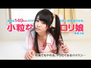 Tsuna (tuna) kimura [pornmir, японское порно, new japan porno, uncensored, all sex, cute, blowjob, rape, cream pie]
