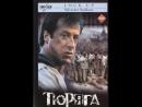Тюряга (1989)