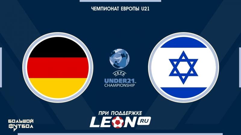 Гeрмания U21 Изрaиль U21