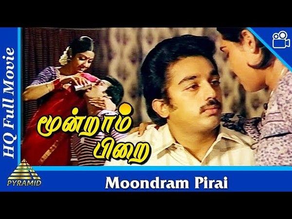 Moondram Pirai Tamil Full Movie Kamal Haasan Sridevi Ilayaraja Pyramid Movies