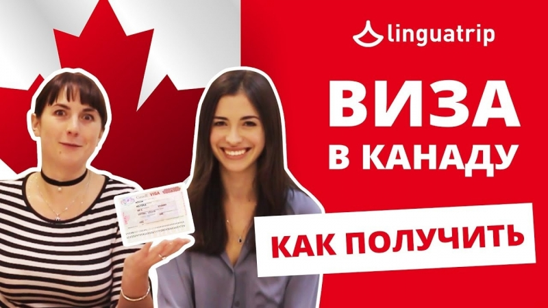Как получить ВИЗУ в Канаду 2018 — ТОП6 причин ОТКАЗА