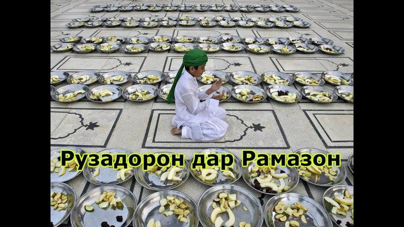 Рузадорон дар киёмат Автор Акмал Мансуров