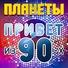 "Всем привет из 90-х (Remix) - Группа ""Remix Dance Hit 80/90"""