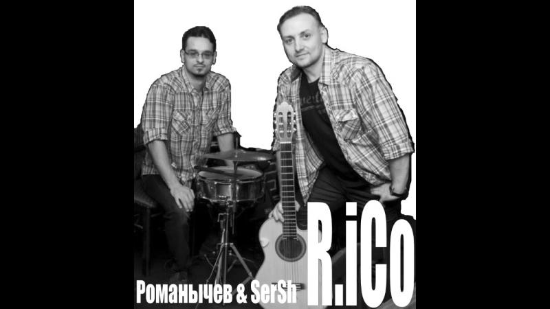 Романычев и SerSh R iCo