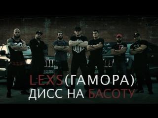 Lexs (гамора) дисс на басоту (премьера ) лекс