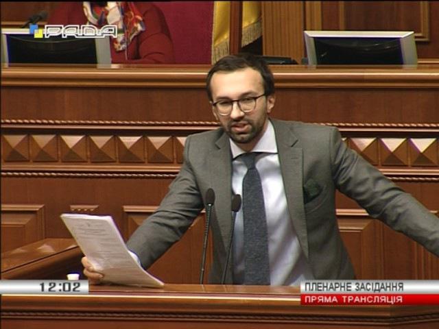 Лещенко в Раде нет денег на вузы в зоне АТО но есть на коррупцию