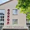 Гостиница Сокол г.Москва