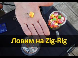 Как вязать zig-rig и приготовить смесь?