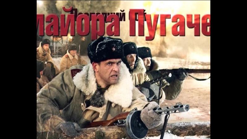 Фильм Последний бой майора Пугачева Смотрите в четверг на Пятом канале