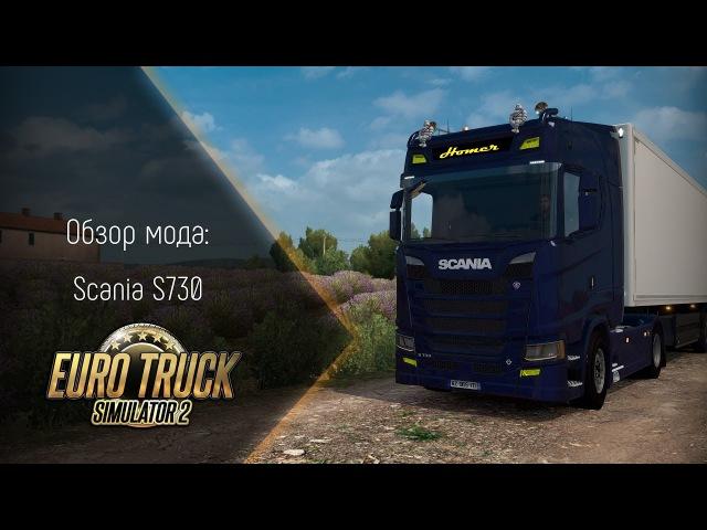 ETS 2 Обзор мода Scania S730 c салоном