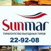 Выгодные туры в Пензе от Sunmar