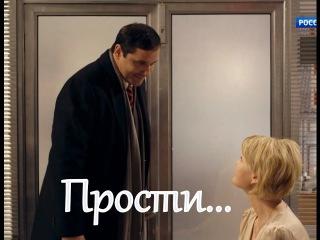 "Александр Никитин и Юлия Меньшова ""Прости"""