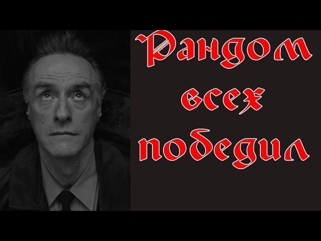 Рандом всех победил ОБЗОР 14 серии 3 сезона Твин Пикс