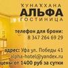 Гостиница Альфа, Уфа ул. Победы 41