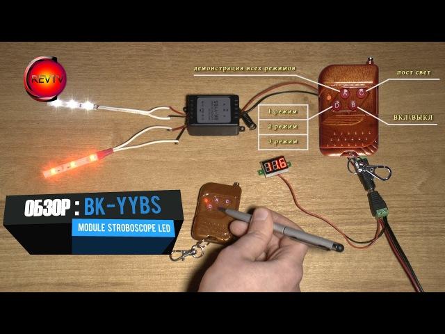 Стробоскоп BK-YYBS для Авто Мото Вело